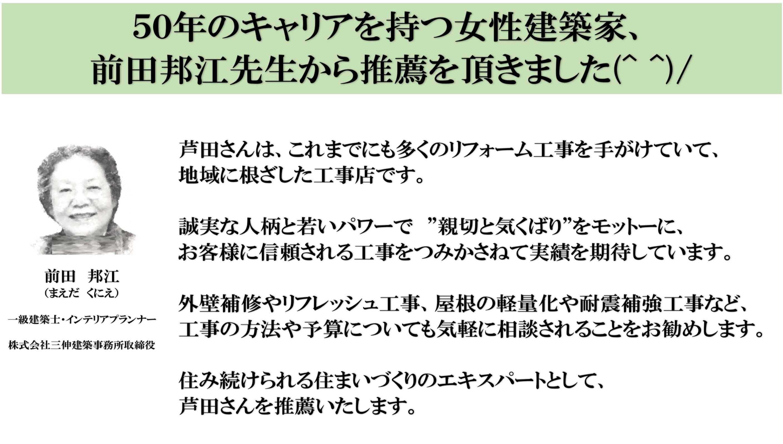 前田先生1