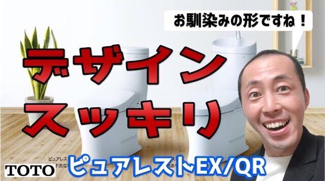 ピュアレストEX/QR